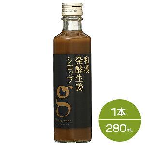北海道アンソロポロジー 和漢発酵生姜シロップ 280mL ip10