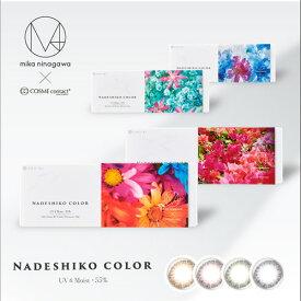 最大2,000円OFFクーポン配布中!ナデシコカラー Nadeshiko Color UV&Moist 1day 10枚入(カラコン カラーコンタクト ワンデー 1day) cfp10
