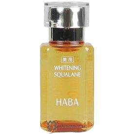 ハーバー 【HABA】 薬用ホワイトニングスクワラン 30ml 【メール便(ゆうパケット)対象外】 【あす楽_土曜営業】