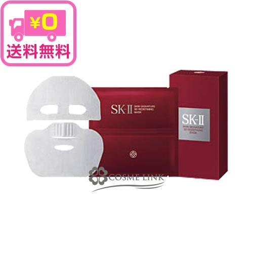 【送料無料】 SK-II スキンシグネチャー 3Dリディファイニング マスク 6枚入り 【メール便(ゆうパケット)対象外】 【あす楽_土曜営業】