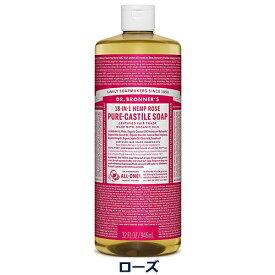 ドクターブロナー マジックソープ 946ml(一部944ml表記) ローズ Dr. Bronner's 石鹸・ボディソープ 洗顔 クレンジング [8326/3852]送料無料 天然由来成分100%のオーガニックソープ