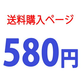送料購入ページ580円 再配送時など指定された金額に合わせて必要個数をご購入ください