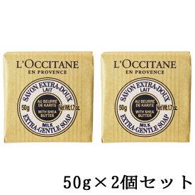 ロクシタン シアソープ ミルク 50g×2個セット(100g) L'OCCITANE 石鹸・ボディソープ 郵便送料無料[TN150]