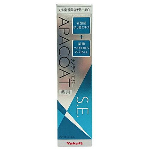 ヤクルト化粧品 薬用 アパコートS.E.(ナノテクノロジー) 120g (歯磨き粉)