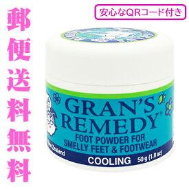 グランズレメディ グランズレメディ クールミント 50g 靴の消臭剤 Gran's Remedy フットケア [0038]郵便送料無料[TG150] 靴の臭い 足の臭い 足の匂い対策 消臭