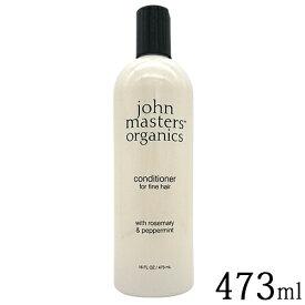ジョンマスターオーガニック R&P コンディショナー N (ローズマリー&ペパーミント) 473ml john masters organics リンス・コンディショナー [3613]送料無料 デタングラー