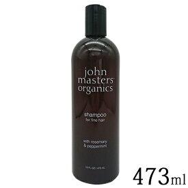 ジョンマスターオーガニック R&P ローズマリー&ペパーミント シャンプー N 473ml john masters organics シャンプー [3248]送料無料