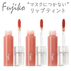 フジコ ニュアンスラップティント 2.8g カラー選択 Fujiko リップグロス メール便無料[A][TN50] マスクにつかない ティント リップティント リップグロス ウォーターティント かならぼ