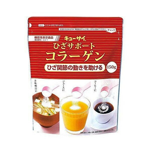 キューサイ ひざサポート コラーゲン 150g 機能性表示食品 (コラーゲン加工食品)