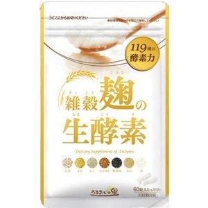うるおいの里 雑穀麹の生酵素 60粒 (30日分)