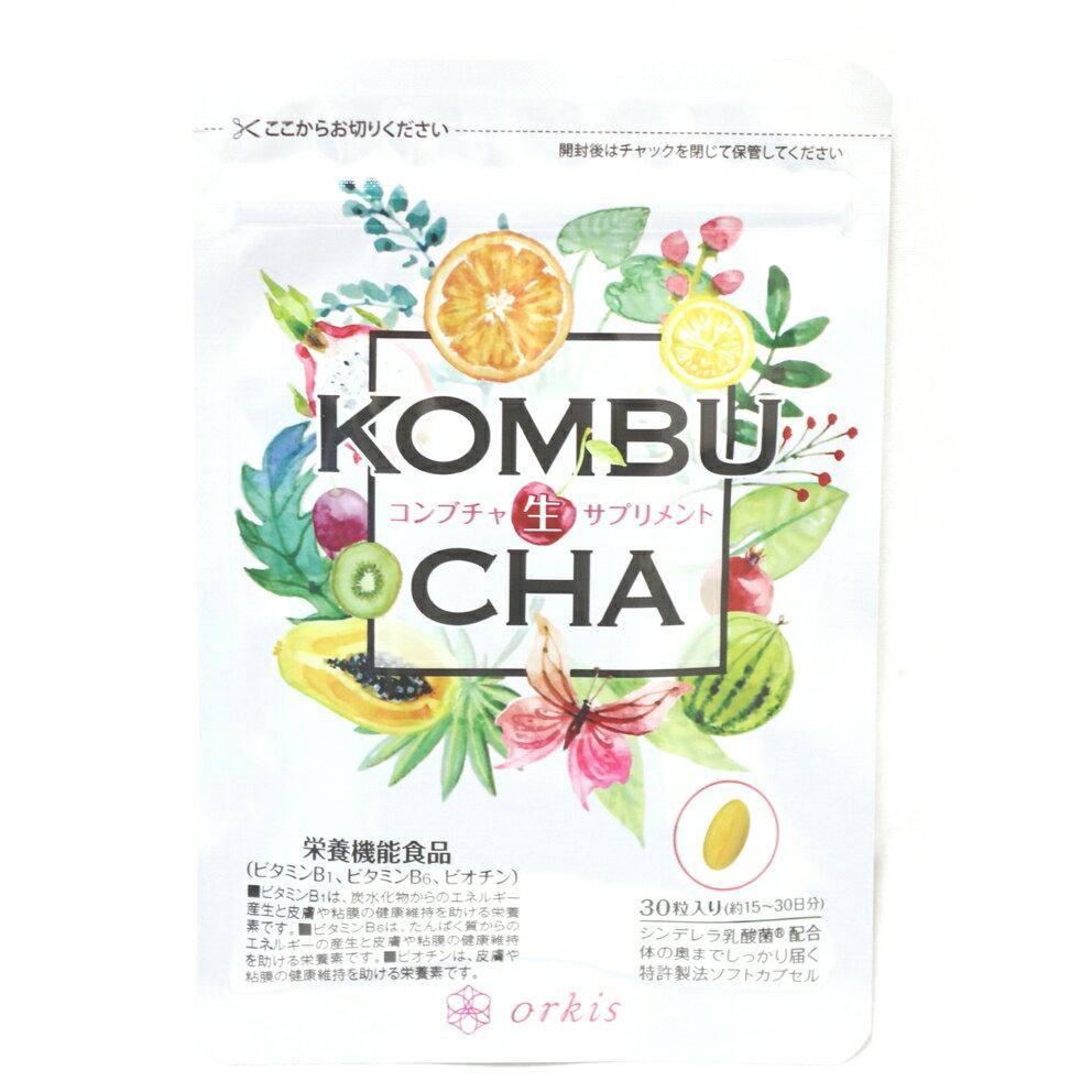 コンブチャ生サプリメント KOMBUCHA 生サプリメント 30粒