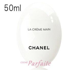 シャネル -CHANEL- ラ クレーム マン 50ml [ハンドクリーム]:【宅急便対応】