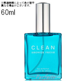 クリーン CLEAN シャワーフレッシュ オードパルファム EDP 60ml [香水・ユニセックス]:【コンパクト】