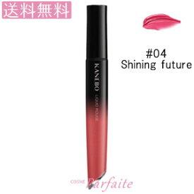 【メール便送料無料】KANEBO カネボウ リクイドルージュ #04 Shining future 6.2ml [口紅]:【メール便対応】