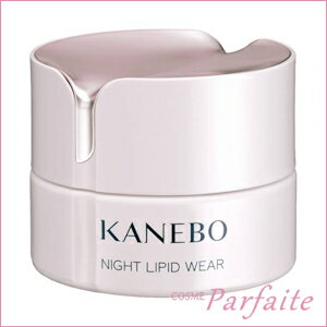 【送料無料】カネボウ KANEBO ナイトリピッドウェア 40ml [クリーム]:【宅急便対応】