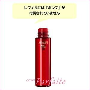 アスタリフト/ASTALIFT モイストローション<レフィル>130ml [化粧水]:【宅急便対応】 再入荷10