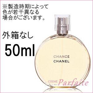 (送料無料)(箱なし特価/キャップ付)シャネル香水-CHANEL- チャンスオードトワレEDT50ml[フレグランス・香水]レディース:(宅急便対応)☆再入荷10