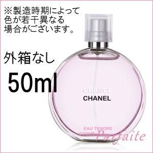 (送料無料)(箱なし特価/キャップ付)シャネル香水-CHANEL- チャンスオータンドゥルオードトワレEDT 50ml[フレグランス・香水]レディース:(宅急便対応)