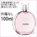 (送料無料)(箱なし特価/キャップ付)シャネル香水-CHANEL- チャンスオータンドゥルオードトワレEDT 100ml[フレグランス・香水]レディース:(宅急便対応)
