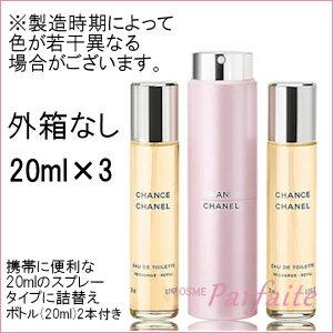 (送料無料)(箱なし特価/キャップ付)シャネル CHANEL チャンス ツイスト EDT 20ml×3 [フレグランス・香水]レディース:(宅急便対応)