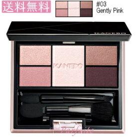 【メール便送料無料】KANEBO カネボウ セレクションカラーズアイシャドウ #03 Gently Pink 4.5g [パウダーアイシャドウ]:【メール便対応】