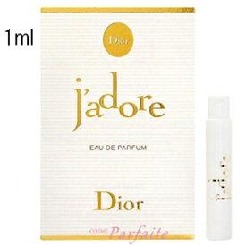 クリスチャンディオール ミニサイズ ジャドール オードパルファム EDP 1ml [香水・レディース]:【ネコポス】