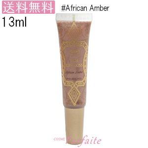 サボン SABON リッチリップグロス 13ml #African Amber[リップケア・リップクリーム]:【メール便対応】