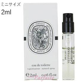 ディプティック ヴェチヴェリオ オードトワレ EDT SP ミニサイズ 2ml [香水・ユニセックス]:【ネコポス】