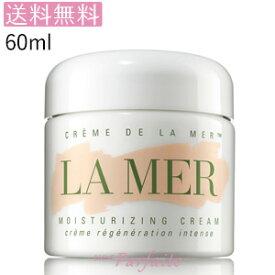 【送料無料】ドゥラメール DE LA MER クレーム ドゥ・ラ・メール 60ml [クリーム]:【宅急便対応】