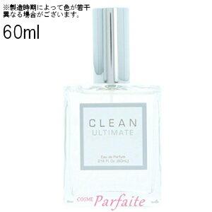 クリーン CLEAN アルティメイト オードパルファム EDP 60ml [香水・ユニセックス]:【宅急便対応】新入荷09
