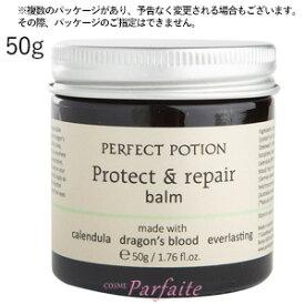 パーフェクトポーション PERFECT POTION プロテクト&リペア バーム 50g [ボディクリーム]:【コンパクト便】