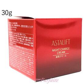 アスタリフト/ASTALIFT ナイトクリームS 30g [ナイトクリーム]:【宅急便対応】