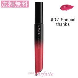 【メール便送料無料】KANEBO カネボウ リクイドルージュ #07 Special thanks 6.2ml [口紅]:【メール便対応】
