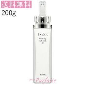 【送料無料】アルビオン EXCIA エクシア AL リニューイング リッチミルクSV 200g [乳液]:【宅急便対応】