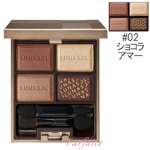 ルナソル -LUNASOL- セレクション・ドゥ・ショコラアイズ #02 ショコラ アマー 5.5g [アイシャドウ]:【メール便対応】