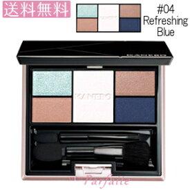 【メール便送料無料】KANEBO カネボウ セレクションカラーズアイシャドウ #04 Refreshing Blue 4.5g [パウダーアイシャドウ]:【メール便対応】