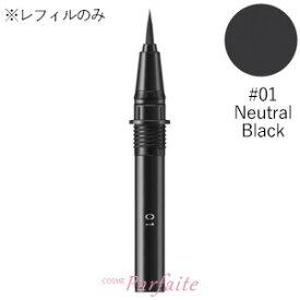 【メール便送料無料】KANEBO カネボウ デュアルアイライナー(リクイド)(レフィル) #01 Neutral Black 4ml [リキッドアイライナー]:【メール便対応】