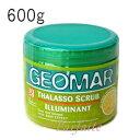 ジェオマール GEOMAR タラソスクラブ イルミナント レモン 600g [ボディスクラブ]:【宅急便対応】
