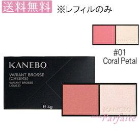 【メール便送料無料】KANEBO カネボウ ヴァリアンブラッセ(チークス)(レフィル) #01 Coral Petal 4g [パウダーチーク]:【メール便対応】 再入荷08