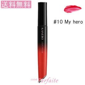 【メール便送料無料】KANEBO カネボウ リクイドルージュ #10 My hero 6.2ml [口紅]:【メール便対応】