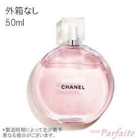 【送料無料】【箱なし特価/キャップ付】シャネル -CHANEL- チャンスオータンドゥルオードトワレEDT 50ml[フレグランス・香水]レディース:【宅急便対応】