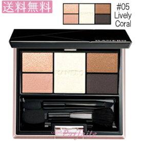 【メール便送料無料】KANEBO カネボウ セレクションカラーズアイシャドウ #05 Lively Coral 4.5g [パウダーアイシャドウ]:【メール便対応】