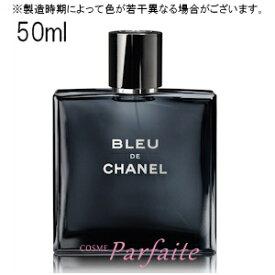 【送料無料】【箱なし特価/キャップ付】シャネル -CHANEL- ブルードゥシャネルEDPオードゥパルファムSP50ml[フレグランス・香水]メンズ:【宅急便対応】 再入荷10