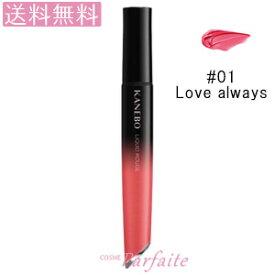 【メール便送料無料】KANEBO カネボウ リクイドルージュ #01 Love always 6.2ml [口紅]:【メール便対応】