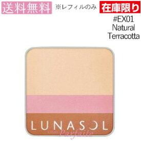 【在庫処分】【メール便送料無料】ルナソル -LUNASOL サマーコントゥアリングフェース&ブラッシュ (レフィル) #EX01 Natural Terracotta 11g [チーク]:【メール便対応】
