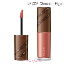 ルナソル -LUNASOL- メルティショコラリップス #EX06 Chocolat Figue 3.8g [リップ(口紅)]:【メール便対応】