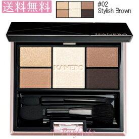 【メール便送料無料】KANEBO カネボウ セレクションカラーズアイシャドウ #02 Stylish Brown 4.5g [パウダーアイシャドウ]:【メール便対応】