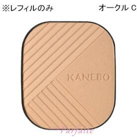 【メール便送料無料】KANEBO カネボウ ラスターパウダーファンデーション レフィル オークルC 9g [パウダーファンデーション]:【メール便対応】 再入荷09