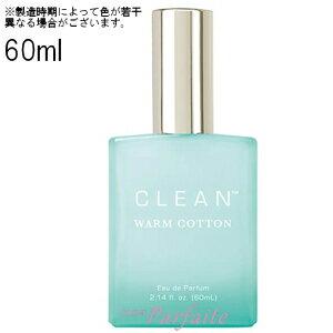 クリーン CLEAN ウォームコットン オードパルファム EDP 60ml [香水・ユニセックス]:【宅急便対応】新入荷09