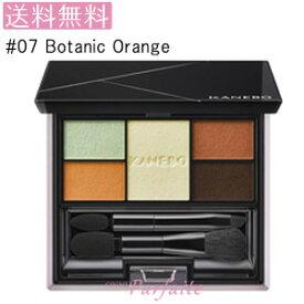 【メール便送料無料】KANEBO カネボウ セレクションカラーズアイシャドウ #07 Botanic Orange 4.5g [アイシャドウ]:【メール便対応】